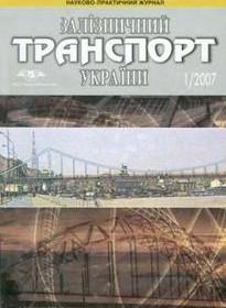 Zaliz_trans_2007