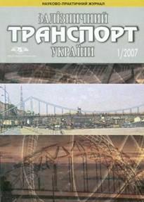 журнал залізничний транспорт України